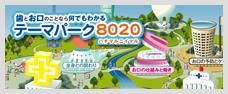 8020テーマパークのイメージ