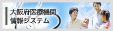 大阪府医療機関情報システムのイメージ